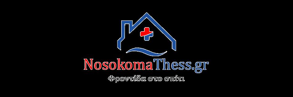 NosokomaThess | Φροντίδα στο σπίτι