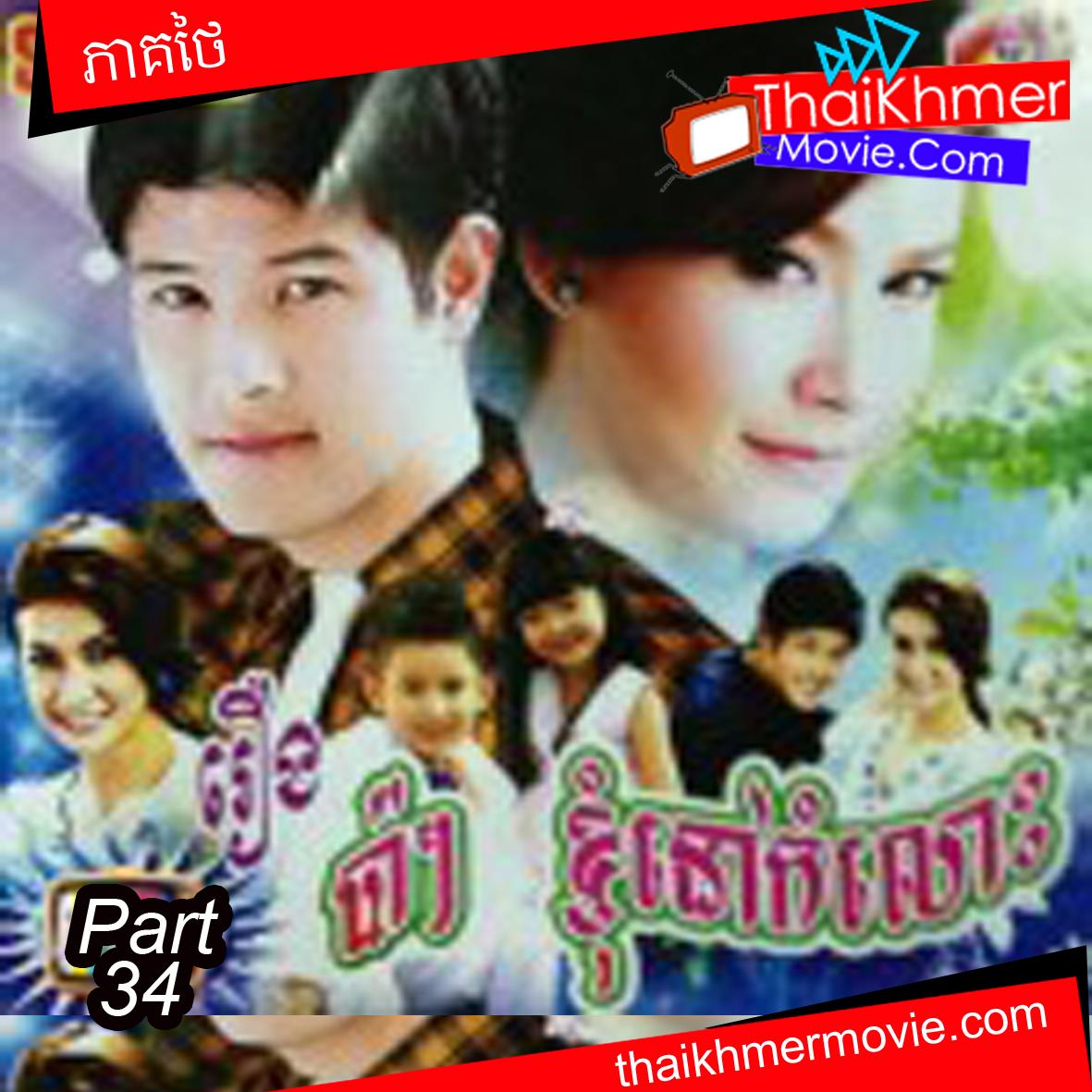 Http www thaikhmermovie com 2013 03 thai lakorn pa pa kjnom nov kom