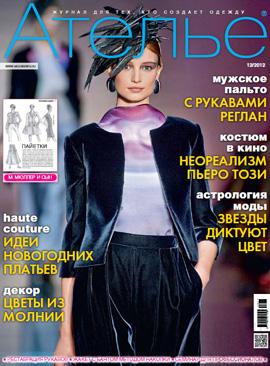 Журнал Ателье №12 2012