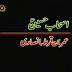 Amr Ibn-e-Karza Ansari -Luminescent People (Ashaab E Imam Hussain A.S)