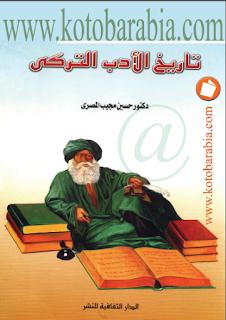 تاريخ الأدب التركي