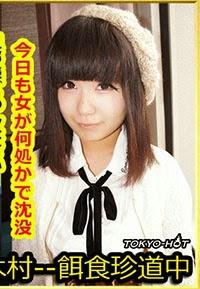 Tokyo Hot k1083 - 餌食牝 水田早紀 Saki Mizuta