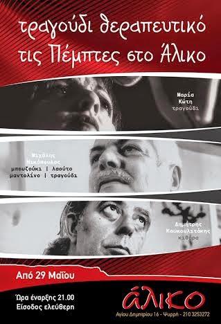 trio-kai-tragoydi-therapeftiko-tis-pemptes-sto-aliko