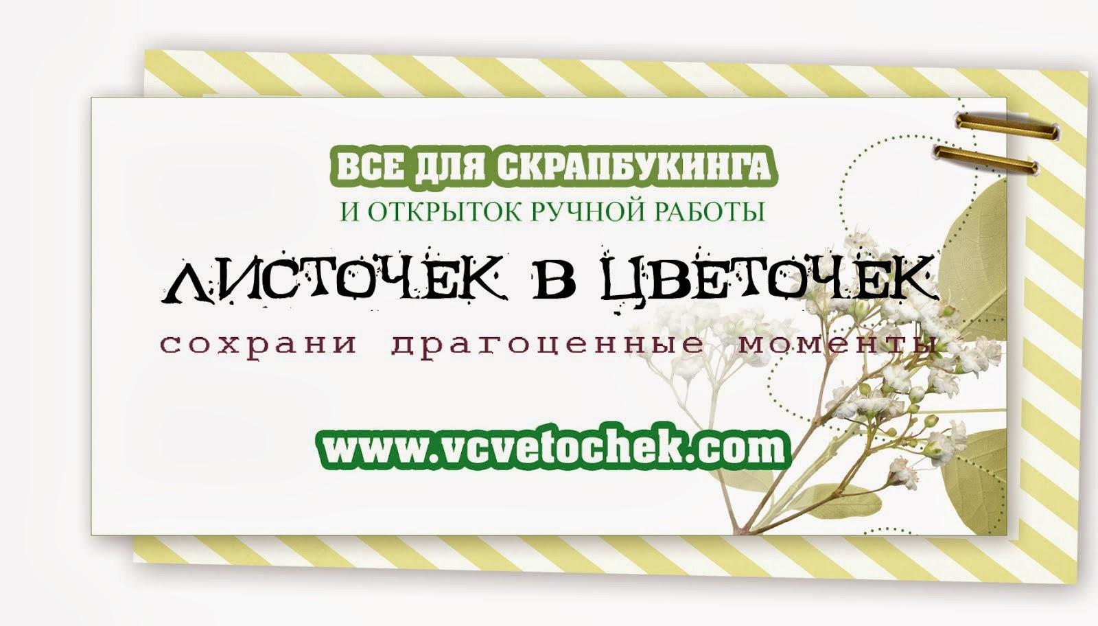 Магазин Листочек в цветочек