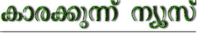ഹലോ...കാരക്കുന്ന് വിശേഷം!,karakunnunews,  കാരക്കുന്ന് വാർത്ത,, thrkkalangod news,ത്രക്കലങ്ങോട്