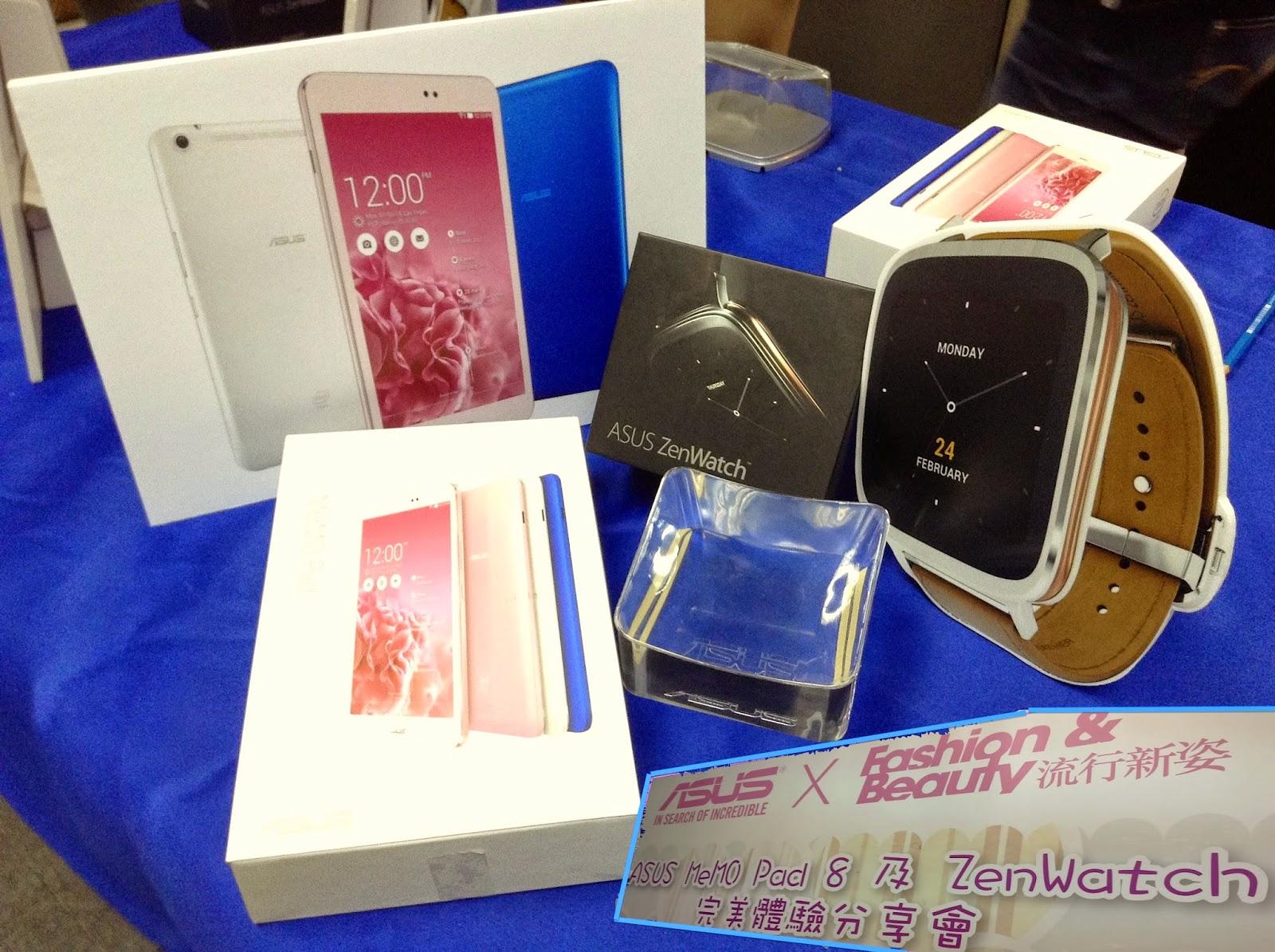 >> 粉紅色 Tablet*Fashion & Beauty x ASUS MeMo pad 8 & Zenwatch 完美體驗分享會