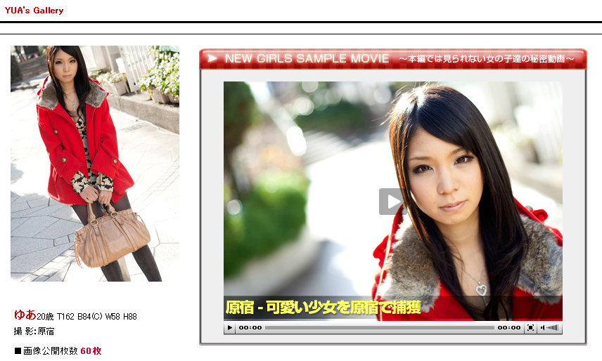 Real_Street_Angels_m205_YUA Real Street Angels - m205 YUA 05250