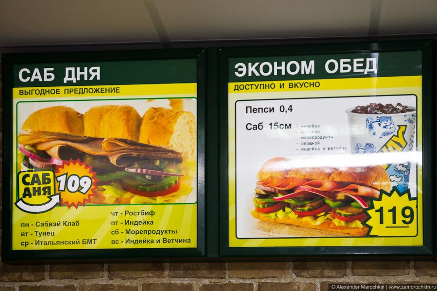Меню и цены в Subway, Саранск. Саб дня, эконом обед.
