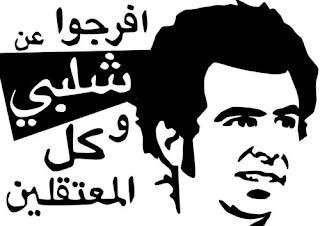 Free Tarek Shalaby