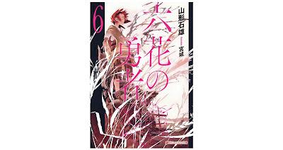 [Novel] 六花の勇者 第01-06巻 [Rokka no Yuusha vol 01-06] rar free download updated daily