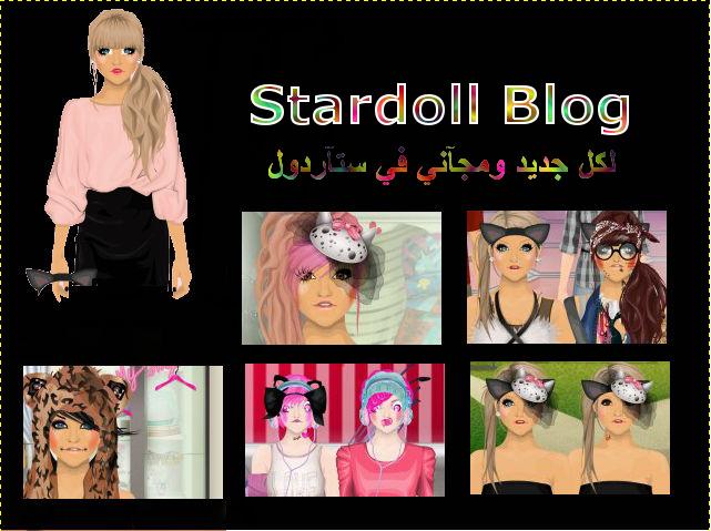 مدونه نوني ستاردول