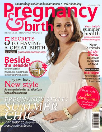 birth  magazine