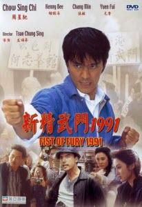 Tân Tinh Võ Môn – Châu Tinh Trì – Fist Of Fury