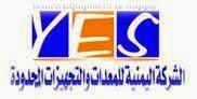 الشركة اليمنية للمعدات والتجهيزات المحدودة