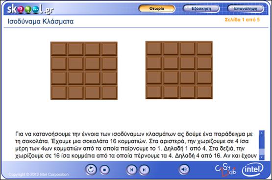 http://www.skoool.gr/content/los/maths/05_Isodinama_Klasmata/launch.html