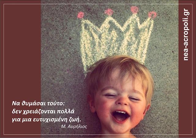 Μάρκος Αυρήλιος: Να θυμάσαι τούτο, δεν χρειάζονται πολλά για μια ευτυχισμένη ζωή - ΝΕΑ ΑΚΡΟΠΟΛΗ - ΡΗΤΑ