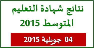 نتائج شهادة التعليم المتوسط 2015