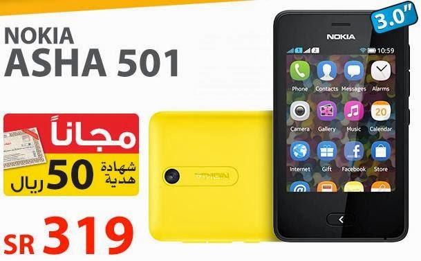 سعر جوال نوكيا اشا Nokia Asha 501 فى احدث عروض جرير