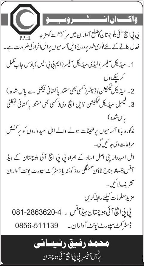 Doctors & Other Medical Staff Jobs in PPHI Balochistan