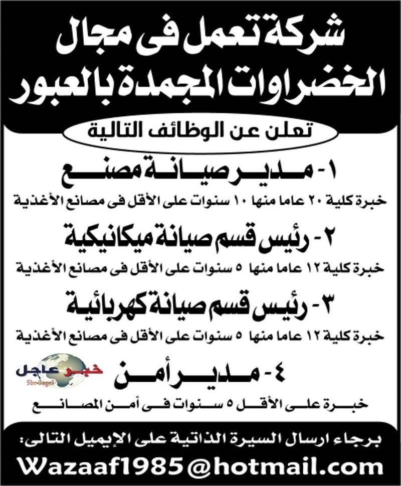 اعلانات وظائف جريدة الأهرام لكل المؤهلات داخل وخارج مصر - منشور 16 / 10 / 2015