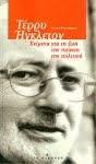 Τέρρυ Ήγκλετον, Για τη ζωή, την ποίηση, την πολιτική