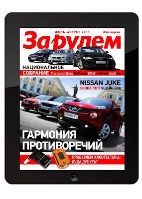 iPad-версии журнала За рулем