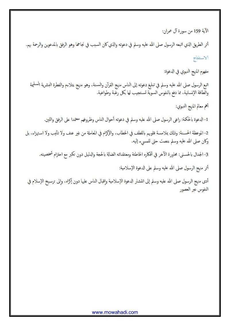 منهج الرسول (ص) في تبليغ الدعوة الاسلامية
