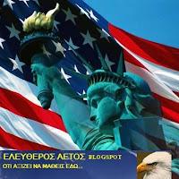 O νταβατζής του κόσμου η Αμερική ... από το 2007 είχαν σχεδιαστεί  οι πόλεμοι  σήμερα ,video