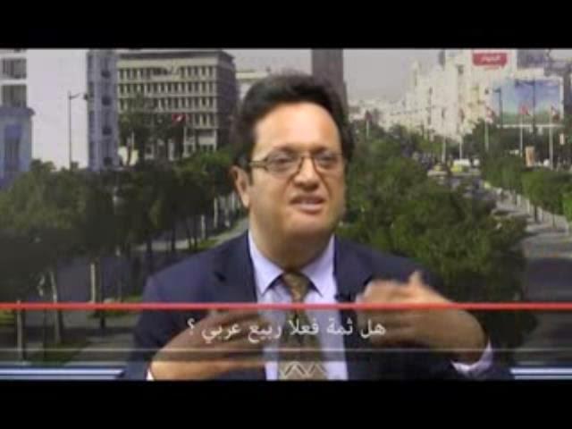 رياض الصيداوي : هل ثمة فعلا ربيع عربي؟ كشف الألغاز والأسرار