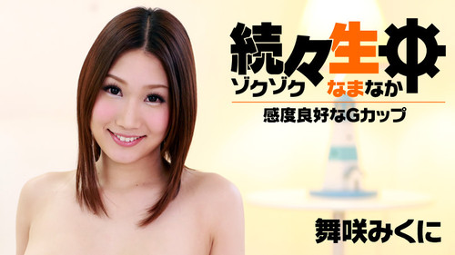 AV Uncen 0951Erina Mizuki