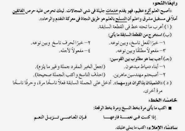 امتحان اللغة العربية محافظة دمياط للسادس الإبتدائى نصف العام ARA06-10-P3.jpg