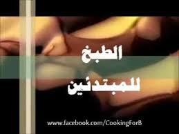 الطبخ للمبتدئين