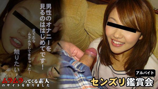 060615_239_Mura – Minami