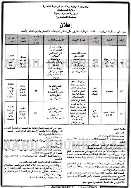 اعلان توظيف بولاية قسنطينة أوت 2015