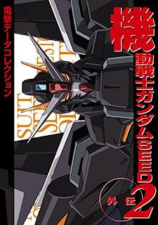 機動戦士ガンダムSEED外伝 2 [MS Gundam Seed Gaiden 2]
