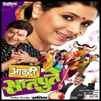 Amhi satpute marathi movie Mp3 songs download