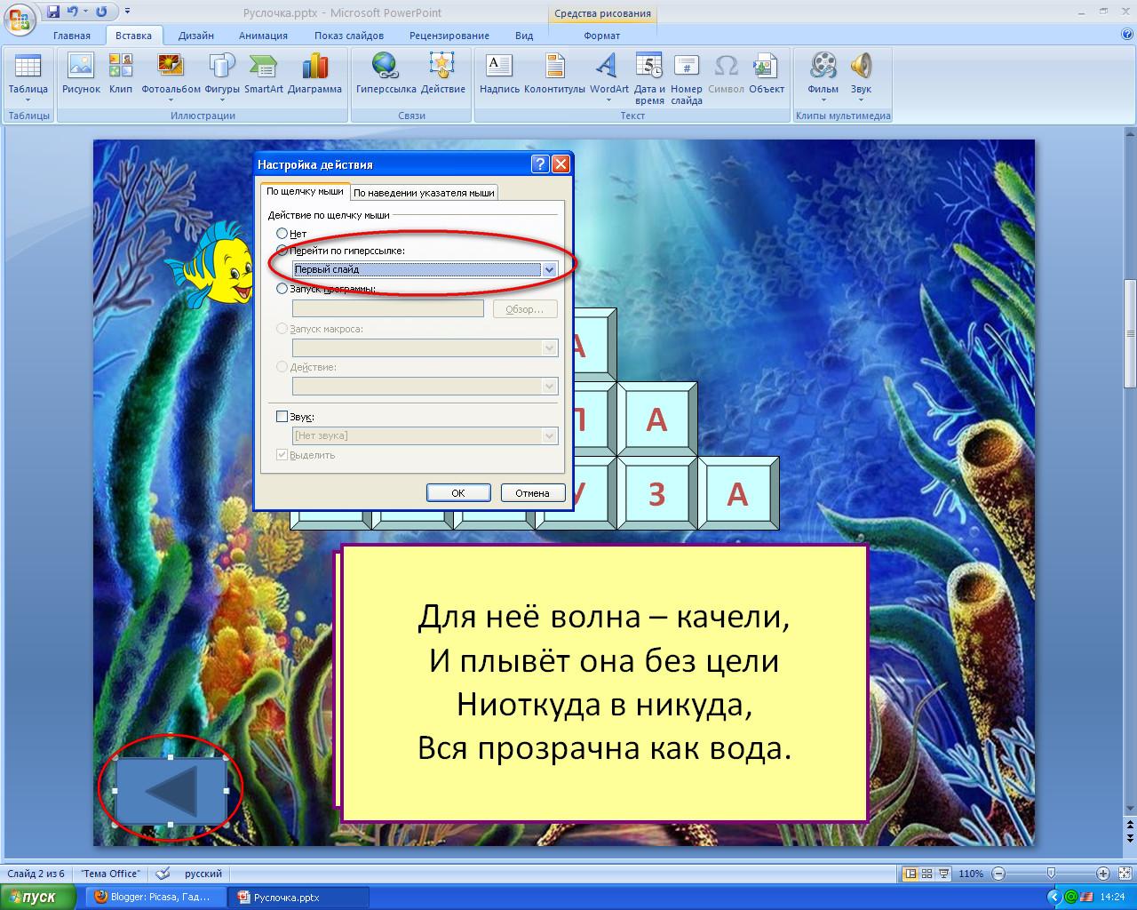 Как сделать тест в презентации powerpoint с гиперссылками