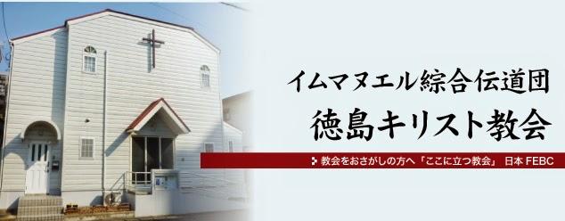 イムマヌエル綜合伝道団徳島キリスト教会