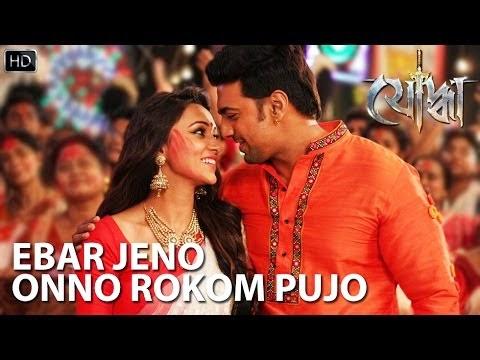 Ebar Jeno Onno Rokom Pujo Video from Yoddha (2014) -  Dev | Mimi | Raj Chakraborty
