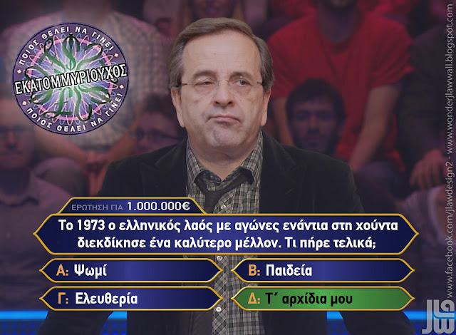 ΠΟΙΟΣ ΘΕΛΕΙ ΝΑ ΓΙΝΕΙ ΕΚΑΤΟΜΜΥΡΙΟΥΧΟΣ SAMARAS+millionaire