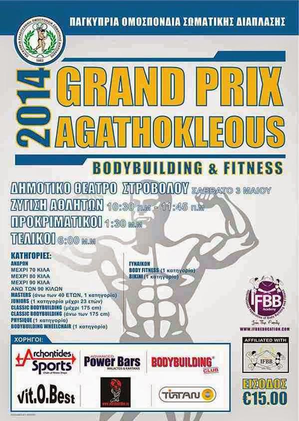 Παγκύπριοι αγώνες Bodybuilding 2014