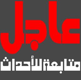 إرتفاع عدد قتلى الإشتباكات في مصر إلى 638  وأكثر من 4 آلاف مصاب