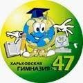 Сайт Харківської гімназії №47