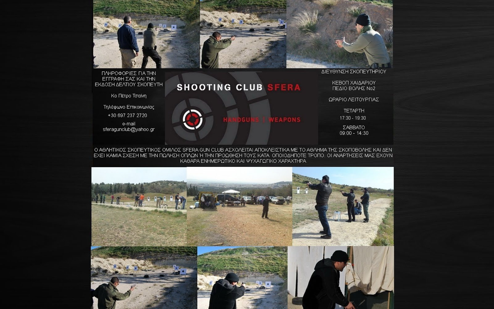 Sfera Gun Club