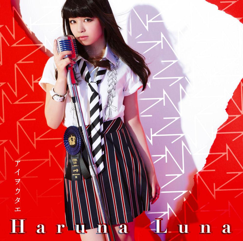 Download Luna Haruna - アイヲウタエ ...