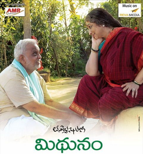 Watch Midhunam (2012) Telugu Movie Online