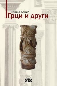Stasa Babic - Grci i drugi