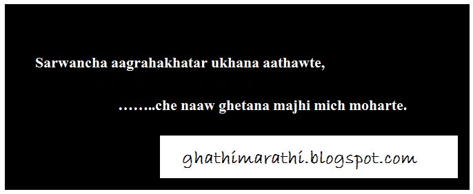 marathi ukhane in english30