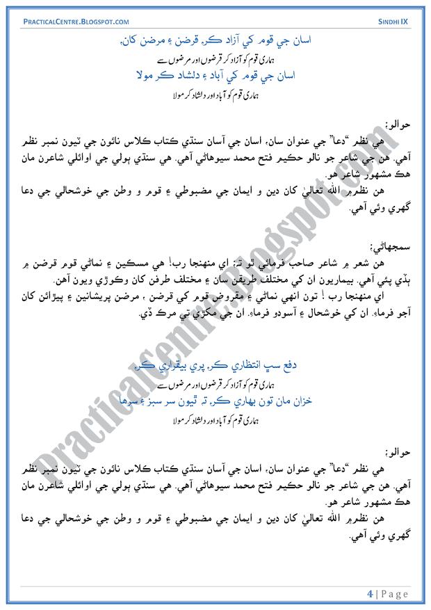 dua-ashaar-ki-tashreeh-sindhi-notes-ix
