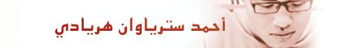 أحمد سترياوان هريادي